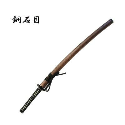 (石目シリーズ) 銅石目 亜鉛合金鎬刀身 乱れ刃紋 銅石目塗り鞘 NEU-130L
