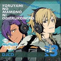 ラジオあんさんぶるスターズ! ~夜闇の魔物に怯える子猫~ DJCDコレクション Vol.3/CD/OVCI-0005
