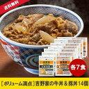 ボリューム満点福袋 吉野家の牛丼&豚丼14個