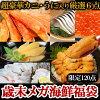 歳末メガ海鮮福袋 カニ・ウニ入り豪華6品