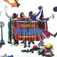 ハモ騒動 ~The Gospellers Covers~/CD/KSCL-2308