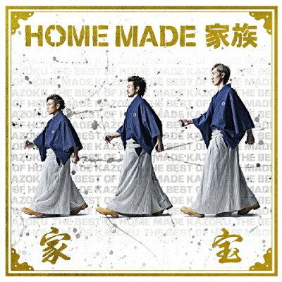 家宝 ~THE BEST OF HOME MADE 家族~/CD/KSCL-2352