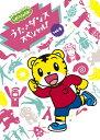 しまじろうのわお!うた♪ダンススペシャルVol.5/DVD/MHBW-459