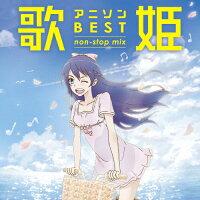 歌姫~アニソン・ベスト non-stop mix~/CD/MHCL-2725