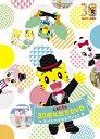しまじろう30周年記念DVD スペシャルセレクション/DVD/MHBW-472