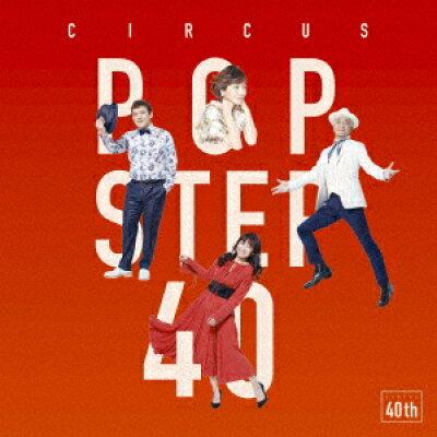 POP STEP 40 ~Histoire et futur(初回生産限定盤)/CD/MHCL-30508