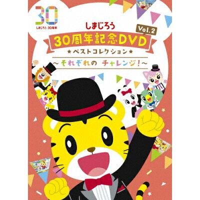 しまじろう30周年記念DVD Vol.2 ベストコレクション~それぞれの チャレンジ!~/DVD/MHBW-482