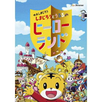 映画しまじろう『しまじろうとうるるのヒーローランド』/DVD/MHBW-498