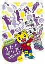 しまじろうのわお!うた♪ダンススペシャルvol.8/DVD/MHBW-510