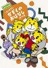 しまじろうのわお! しまじろうアニメ だいすき! かぞくの おはなし傑作選/DVD/MHBW-521