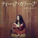 田中らボタモチ/CD/DFCL-2048