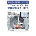 フランクリン プランナー 実践活用セミナー dvd  60025