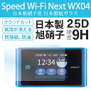 SMS ガラスフィルムWiMAX SMS WX04