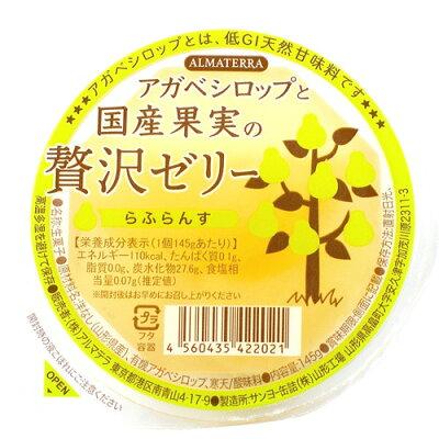 アルマテラ アガベシロップと国産果実の贅沢ゼリー らふらんす(145g)