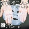 ヒト幹細胞 幹細胞コスメ 保湿マスク マスク エイジング