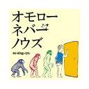 オモローネバーノウズ/CDシングル(12cm)/GHTO-001