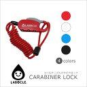 LABOCLE/ラボクル コイルケーブルカラビナロック 自転車用ワイヤーロック/ワイヤー錠 L-K