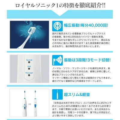 ワイドシステム ロイヤルソニック 充電式音波歯ブラシ