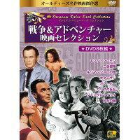 戦争&アドベンチャー映画セレクション DVD8枚組PDB-007