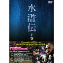 水滸伝 上巻 DVD IPMD-002