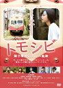 トモシビ 銚子電鉄6.4kmの軌跡/DVD/CRBM-10002