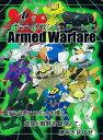 ボードゲーム Armed Warfare -アームド・ウォーフェア- Idea Creative Entertainment