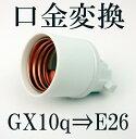 口金変換 アダプタ GX10q → E26