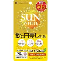SUN WHITE(90粒)