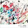 ブラジルの抽象画 アルバム NRCD-7