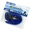 ナノクロ 専用ストラップ(ナノクロ)