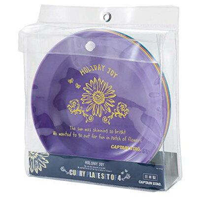 UT-0050 ホリデージョイ 抗菌丸型カレー皿 22cm 4枚組 CAG10386779 CAPTAINSTAG QBI35