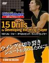 全米No.1スキルコーチ ギャノン・ベイカー 15ドリル・フォー・デベロッピング・ウイングプレイヤー (DVD)