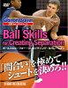 全米No.1スキルコーチ ギャノン・ベイカー ボールスキル・フォー・クリエイティング・セパレーション (DVD)
