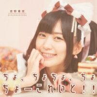 ちょ、ちょちょ、ちょ、ちょーこれいと!! Type.B/CDシングル(12cm)/TMDL-0002