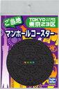 ご当地マンホールコースター 東京23区 人孔番号キャップ付 BABYsueデザインシステム