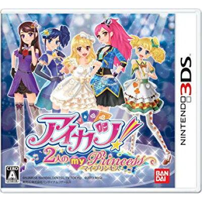 アイカツ! 2人のmy princess/3DS/CTRPBAKJ/A 全年齢対象