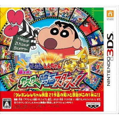 クレヨンしんちゃん 嵐を呼ぶ カスカベ映画スターズ!/3DS/CTRPBGBJ/A 全年齢対象