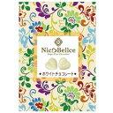 ニコベルチェ Nico Bellce 砂糖未使用チョコレート ホワイト 10粒