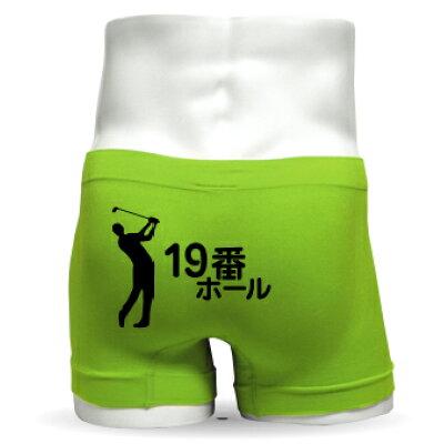 ゴルフ コンペ 景おもしろ ボクサーパンツ 緑 ストレッチ 19番ホール ゴルフ