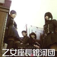 サヨナラ/フリクション/CD/MTSKT-0003