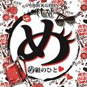 め組のひと/CDシングル(12cm)/AIZ-010