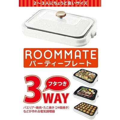 ROOMMATE パーティープレート EB-RM8600H-WH