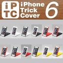 iPhone6/6s ケース iPhone Trick Cover for iPhone6/6s 全12種 iPhone6/6s ケース