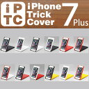 iPhone7 Plus ケース  iPhone Trick Cover for iPhone7 P