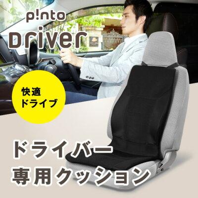 pinto driver ドライバー専用クッション ブラック