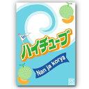 DVD ハイチューブ VOL.2 Nan ja korya ハイチューブ 2 ナンジャコリャ SURF