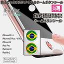 M's select iPhone ホームボタン シール 国旗Ver. ブラジル TouchID 指紋認証対応 シルバー&ゴールド  MS-IFVBF-BR