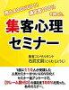 売上400%集客心理セミナー/石武丈嗣 RAB-1001 コクム ジヨウジ