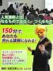 150分で売れる講師になるセミナー~セミナービジネスで売上・収入10倍~ 石武丈嗣
