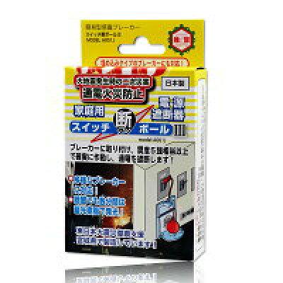 エヌ・アイ・ピー 家庭用 電源遮断器 スイッチ断ボール3 810828(1セット)